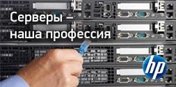 купить б/у сервер westcomp.ru