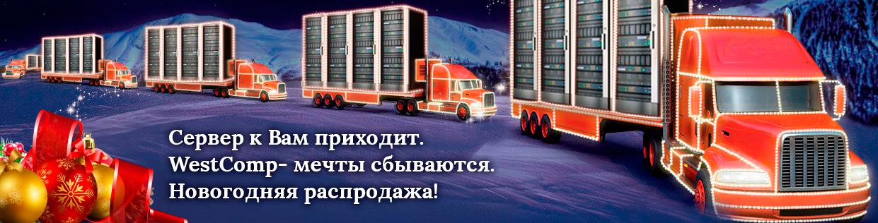 сервер б/у от westcomp.ru