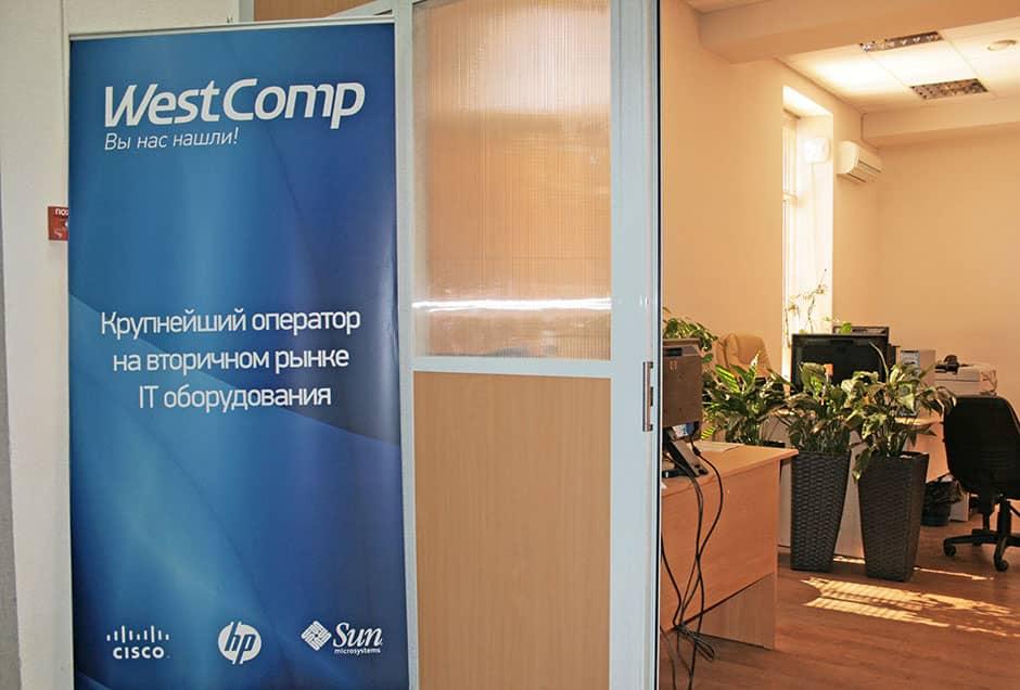 купить сервер б/у www.westcomp.ru